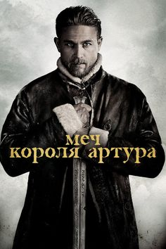King Arthur: Legend of the Sword 2017 full Movie HD Free Download DVDrip