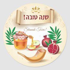 Rosh Hashanah Traditions, Rosh Hashanah Greetings, Happy Rosh Hashanah, Rosh Hashanah Cards, Yom Teruah, Yom Kippur, Arte Judaica, Happy New Year Design, Gift Wrapping Supplies