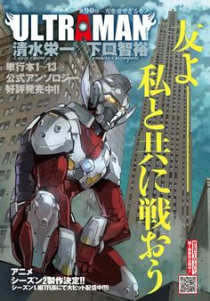 Godzilla, Ultraman Tiga, Mecha Suit, Manga Anime, Japanese Superheroes, Naruto Vs Sasuke, Super Robot, Suit Of Armor, Anime Dolls