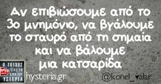 Αν επιβιώσουμε από το 3ο μνημόνιο - Ο τοίχος είχε τη δική του υστερία – Caption: @konel_valar Κι άλλο κι άλλο: Στο σπίτι μας ο πρώτος που σηκώνεται απ'το τραπέζι για νερό τη γάμησε Η μάνα μου έχει 800 βαθμούς Έχει χωριστεί η Ελλάδα στα δύο, ρε φίλε. Η Ελλάδα. Που πάντα ήταν ενωμένη σα γροθιά, σε όλους τους εμφύλιους Μπορούμε να πλακωθούμε...