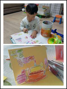 친구생일 입체카드 만들기 : 비록 정교한 밑작업은 엄마가 했으나.. 색칠하고 배치한 것에 깊은 의의를... ㅎㅎ