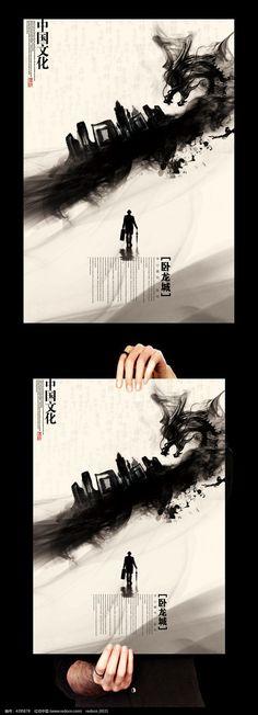 水墨中国风地产海报设计图片