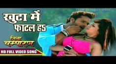 #Mp3 #Download #Mp3Download #Mp3Song  #Movie :Jila Champaran, Song :Khuta Me Fatal Ha. #Singer :Khesari Lal Yadav #Lyrics :Azad Singh #Music :Madhukar Anand,  #Bhojpuri #BhojpuriSong  #BhojpuriVideoSong #bhojpurivideo #BhojpuriBeat  #NewSong #Bhojpuri2017 #mp4 #bhojpurimovie #NewVideoSong #MovieSong #BhojpuriCinema #Film #Cinema