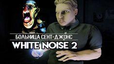 ДИЧАЙШАЯ ХРЕНЬ В БОЛЬНИЦЕ СЕНТ-ДЖОНС - White Noise 2