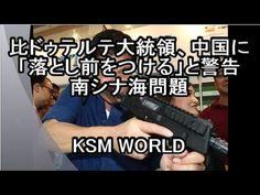【KSM】比ドゥテルテ大統領、中国に「落とし前をつける」と警告 南シナ海問題