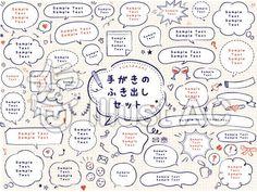 手書きの吹き出しセットイラスト - No: 1279376/無料イラストなら「イラストAC」 Cute Diary, Buch Design, Message Card, Japanese Design, Animal Design, Lettering Design, Design Reference, Banner Design, Free Design