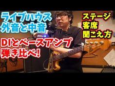 ベースの音作り!ライブハウスでの「外音と中音」DIとベースアンプ弾き比べしてみた Fender Bass, Broadway Shows