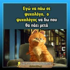 Funny Statuses, Greek Quotes, Stupid Funny Memes, Funny Photos, Sarcasm, I Laughed, Jokes, Lol, Greeks