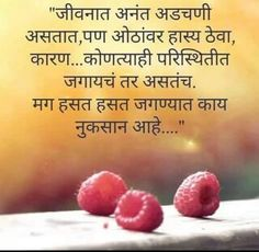 Marathi Suvichar Quotes for Whatsapp Status and SMS - Whatsapp Status Sad Love Quotes, Quotes About God, Best Quotes, Marathi Love Quotes, Hindi Quotes, Motivational Lines, Motivational Posters, Thought Pictures, Whatsapp Status Quotes