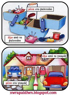 """""""Ταξίδι στη Χώρα...των Παιδιών!"""": Κάρτες αντίθετων εννοιών!"""
