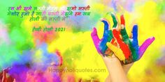 Happy HOLI 2021 Quotes, messages, wishes and Facebook and Whatsapp status - The King Of Viral Happy Holi Quotes, Happy Holi Wishes, Holi Story, Holi Gif, Best Wishes Images, Holi Messages, Holi Greetings, Holi Celebration, Festival Image