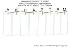 Οι Μικροί Επιστήμονες στο Νηπιαγωγείο...: ΠΑΣΧΑ Line Chart, Easter, Easter Activities