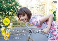 本田翼 Tsubasa Honda, Japanese Photography, Honda Models, Japanese Graphic Design, Bike Style, Photography Projects, Commercial Design, Commercial Photography, Marketing Materials