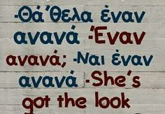 Greek quotes Sarcastic Quotes, Funny Quotes, Humor Quotes, Sisters Of Mercy, Funny Greek, Got The Look, Greek Quotes, Have A Laugh, Puns