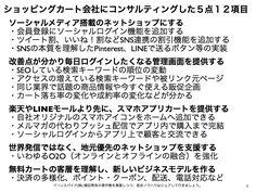 ショッピングカート会社にコンサルティングした5点12項目 http://yokotashurin.com/etc/ec-cart.html