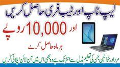 Online Tests, Apply Online, Roll Number Slip, Company Job, Online Application Form, Register Online, Jobs In Pakistan, Online Checks