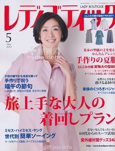 giftjap.info - Интернет-магазин | Japanese book and magazine handicrafts - LADY BOUTIQUE 2014-5