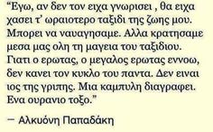 Greek Quotes, Love Words, Food For Thought, Poems, Life Quotes, How Are You Feeling, Thoughts, Motivation, Feelings