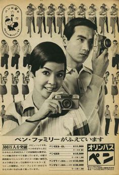 Japanese Adverts From The Swinging Sixties – Voices of East Anglia
