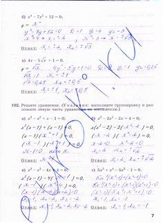 Страница 7 - Алгебра 9 класс рабочая тетрадь Минаева, Рослова. Часть 2