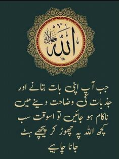 Allah is always with us. Poetry Quotes In Urdu, Ali Quotes, Quran Quotes, Faith Quotes, Wisdom Quotes, True Quotes, Quotations, People Quotes, Beautiful Islamic Quotes