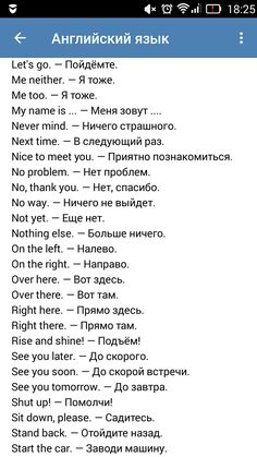 Simple phrases in Russian