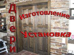 Изготовление дверей.