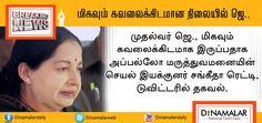 மிகவும் கவலைக்கிடமான நிலையில் ஜெ., #Jayalalitha #Apollo #Hospital #dinamalar  முதல்வர் ஜெ., மிகவும் கவலைக்கிடமாக இருப்பதாக, அப்பல்லோ மருத்துவமனையின் செயல் இயக்குனர் சங்கீதா ரெட்டி, டுவிட்டரில் தகவல்......  மேலும் படிக்க : http://www.dinamalar.com/index.asp