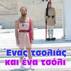 Anti Communism, Greek Quotes, Funny Photos, I Laughed, Kai, Jokes, Two Piece Skirt Set, Memories, Humor