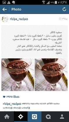 محلبيه الكاكاو Sweets Recipes Recipes Food