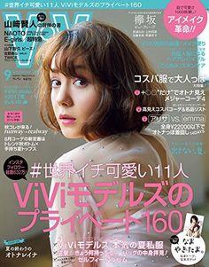 ViVi fashion magazine for women fashion magazine for women 2017 Vivi Fashion, Reina Triendl, Domo Arigato, Poster Ads, Beautiful Women, Japanese, Terrace, Magazines, September