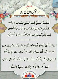 Ramzan Dua, Ramadan Prayer, Islamic Dua, Deen, Prayers, Remedies, Home Remedies, Prayer, Beans