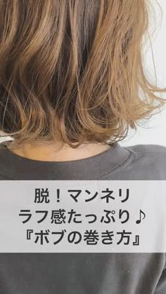 Short Hair Cuts, Short Hair Styles, Hair Arrange, Hair Makeup, Hair Beauty, Hairstyle, T Shirts For Women, Fashion, Bob Styles