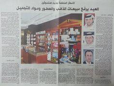 Mr. Saber Al Battash , owner of Al Battash & Sons and Western Valley Avenue brand is featured in Al Khaleej in July 27, 2014.