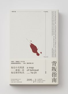"""wangzhihongcom: """" A Map of Betrayal > more Client: Reading Times Year: 2014 """" Book Design Layout, Book Cover Design, Print Design, Logo Design, Graphic Design, Buch Design, Portfolio Book, Japan Design, Branding"""