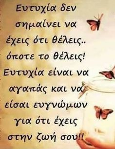 Visit the post for more. Words Quotes, Me Quotes, Motivational Quotes, Funny Quotes, Inspirational Quotes, Sayings, Qoutes, Big Words, Greek Words