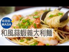 Spagetti with Wafu Garlic&Prawns  MASA's Cooking ABC - YouTube Chinese Food, Japanese Food, Japanese Recipes, Chinese Recipes, Garlic Prawns, Aglio Olio, Asian Recipes, Ethnic Recipes, Western Food