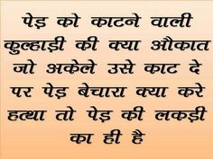 Good Quote Poetry Quotes, Hindi Quotes, Best Quotes, Cooking Recipes, Jokes, Thoughts, Math, Collection, Best Quotes Ever