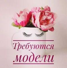 требуются модели: 7 тыс изображений найдено в Яндекс.Картинках Eyelashes, Brows, Make Up, Nails, Model, Image, Beauty, Instagram, Lashes