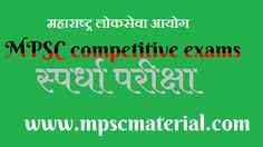 List of MPSC Competitive Exams – MPSC Material