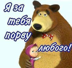 Прикольные картинки с Машей и Медведем