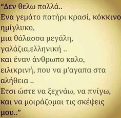 Movie Quotes, Life Quotes, Favorite Quotes, Best Quotes, My Heart Quotes, Live Laugh Love, Greek Quotes, Great Words, True Words