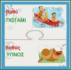 Greek Language, Parts Of Speech, Preschool Activities, Grammar, Literacy, Alphabet, Disney Characters, Fictional Characters, Therapy