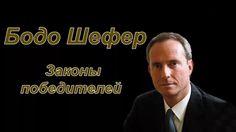 """Бодо Шефер  Заключение ДВЕ СТОРОНЫ УСПЕХА. """"Законы победителей"""""""
