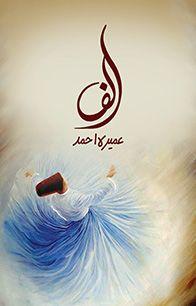 Nimra ahmed 17 pdf by episode namal