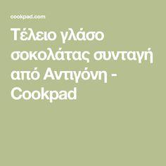 Τέλειο γλάσο σοκολάτας συνταγή από Αντιγόνη - Cookpad