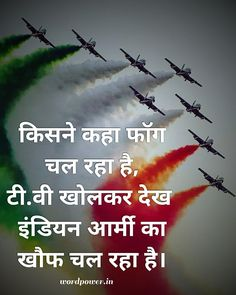 अभी तो इंडियन आर्मी का खौफ चल रहा है Life Quotes Pictures, Me Quotes, Indian Army Quotes, Legend Quotes, Patriotic Quotes, Gk Knowledge, Army Wallpaper, Gulzar Quotes, Gujarati Quotes