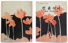Flowers: a traditional motif for florishing or thriving -- here, on the cover of a 1965 Korean children's book, A Child From a Mountain Village, with cover by Baek Yeong-su