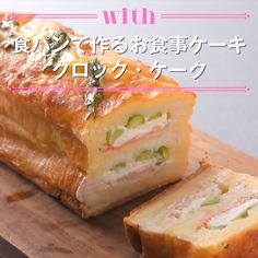 Meal cake made with bread- 食パンで作るお食事ケーキ クロック・ケーク Bake bread and ingredients soaked in egg liquid alternately and bake! A stylish meal cake that is halfway between a croquette and a cake sale. Baby Cooking, Cooking Bread, Cooking Recipes, Best Vegan Recipes, Asian Recipes, Favorite Recipes, Ramen Recipes, Carrot Recipes, Spinach Recipes