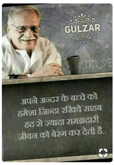 48210756 Pin on Gulzar quotes Shyari Quotes, Motivational Picture Quotes, Sufi Quotes, Hindi Quotes On Life, True Quotes, Words Quotes, Inspirational Quotes, Qoutes, Quotes Images